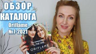 БОЛЬШОЙ ОБЗОР КАТАЛОГА Oriflame 7 2021