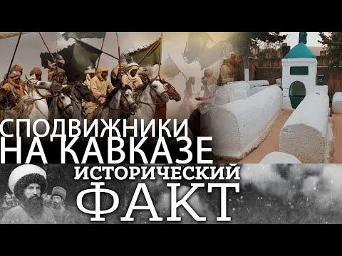 Как пришли сподвижники на Кавказ #исторический_факт 29