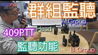 群組監聽∣SURECOM R7∣SURECOM H5∣如何設置群組監聽功能∣409PTT