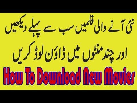 Geo Urdu Movies Website Complete Tutorial UrduHindi