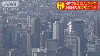 東京都で新たに7人死亡 感染者1ケタは3月22日以来(20/05/15)