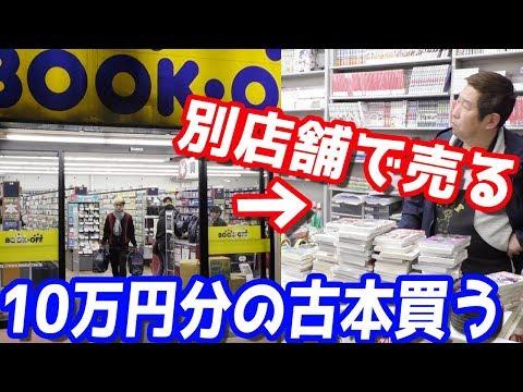 ��ら��る?�本屋�10万円分��本買��別��本屋�全部売����