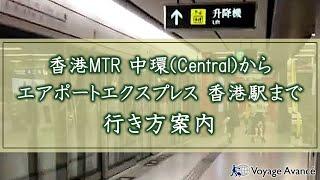 香港MTR 中環(Central)からエアポートエクスプレス 香港駅までの行き方