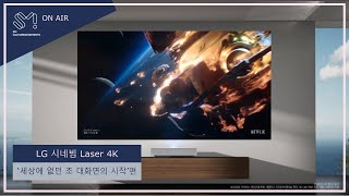LG 시네빔 4K 프로젝터 '세상에 없던 초 대화면의 …