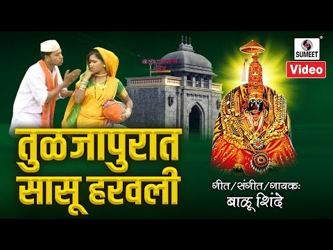 Tuljapurat Sasu Haravli - तुळजापुरात सासू हरवली  - Devi Bhaktigeet - Official Video - Sumeet Music