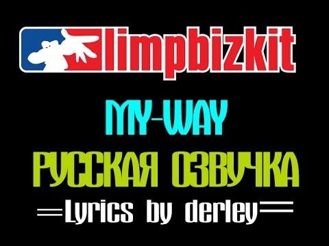 Limp-bizkit My-way на русском (озвучка Russian Cover +lyrics By Derley)