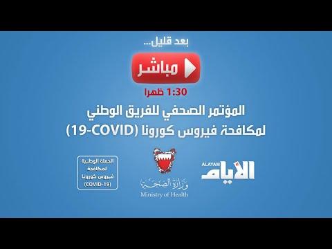 مباشر |  المؤتمر الصحفي للفريق الوطني لمكافحة فيروس كورونا  (COVID-19)  - نشر قبل 4 ساعة