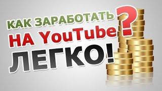 Как заработать и получать деньги на YouTube без партнёрки | Лучший заработок денег в Ютубе 2017