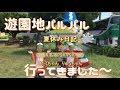 Japanese Amusement Park / Hamamatsu PALU PALU in Shizuoka の動画、YouTube動画。