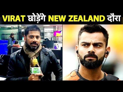 BREAKING NEWS: VIRAT KOHLI TO RETURN HOME AFTER 3rd ODI   Sports Tak    VIKRANT GUPTA