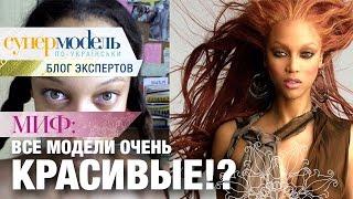 Все модели красивые: правда или миф? Рассказывает Алла Костромичева