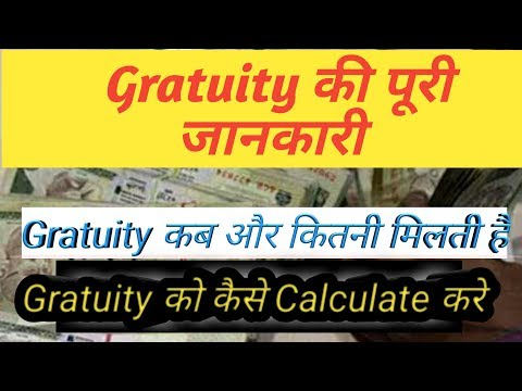 Gratuity Calculation , How to Calculate Gratuity