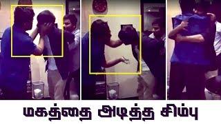 மஹத்தை அடித்த சிம்பு   Simbu Attacked Mahat after Bigg Boss   Bigg Boss Tamil 2