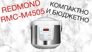 REDMOND RMC-M4505 ОБЗОР МУЛЬТИВАРКИ [kastrulkam.net]