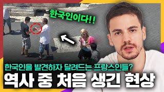 현재 한국인이 프랑스 파리 길거리를 돌아다니면 겪게되는…