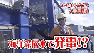 海洋深層水で発電!?次世代エネルギー見学ツアー【お嬢様の旅行・たかまつななの久米島探訪】