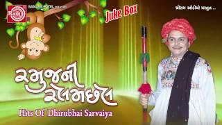 Gujarati Jokes|Ramujni Relamchhel | Dhirubhai Sarvaiya