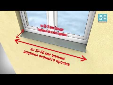 видео: ДОМКОМ - правильный замер пластикового окна
