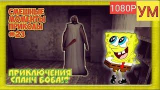 Granny - Смешные моменты приколы #23 - Приключения Спанч Боба?!  - (1080Р-60FPS)