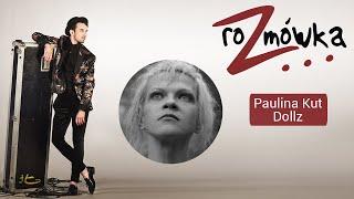 #ROZMÓWKA z Pauliną Kut (Dollz) | odcinek 35 |