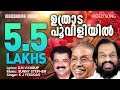 Uthradapooviliyil | K.J.Yesudas | Kaithapram | Sunny Stephen | Onam Songs