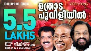 Uthradapooviliyil   K.J.Yesudas   Kaithapram   Sunny Stephen   Onam Songs