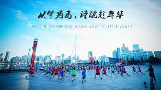 Ride a dream and enjoy fruitful youth! 以梦为马,诗酒趁年华!