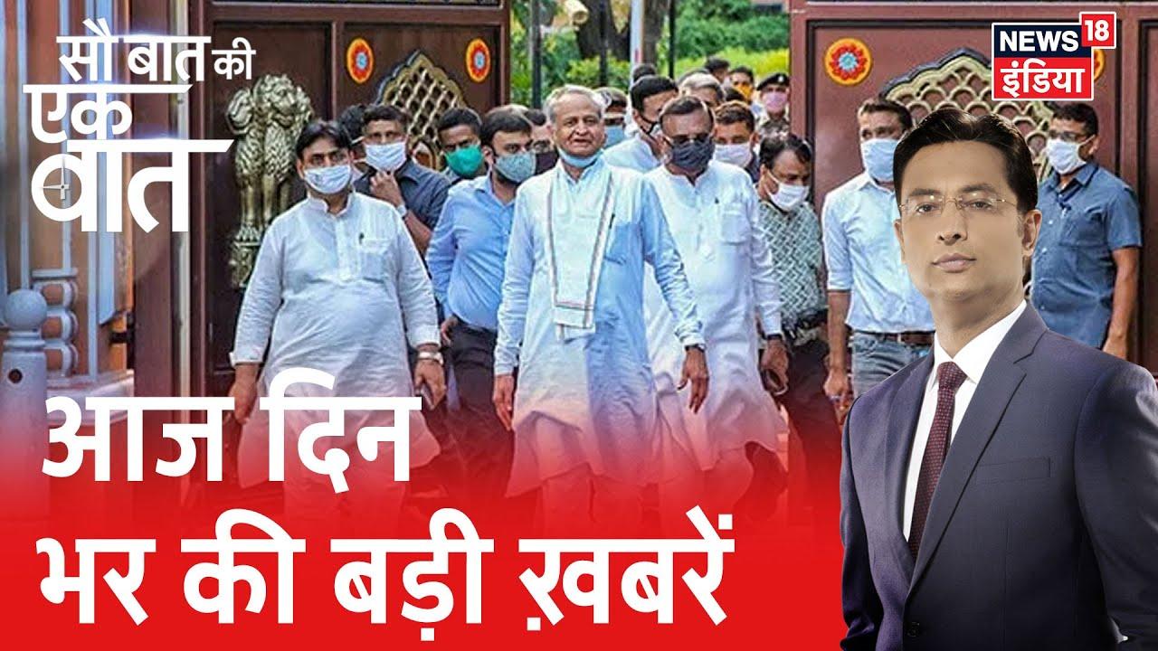 Sau Baat Ki Ek Baat | आज दिन भर की बड़ी ख़बरें | August 6, 2020 | Kishore Ajwani | News18 India