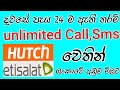 Unlimite free call sms package from hutch 078/072 (sinhala) sri lanka