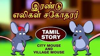 இரண்டு எலிகள் சகோதரர் - Bedtime Stories For Kids | Fairy Tales | Tamil Stories | Koo Koo TV Tamil