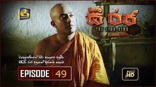 C Raja - The Lion King | Episode 49 | HD Thumbnail