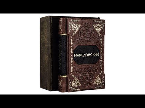 Великий Македонский