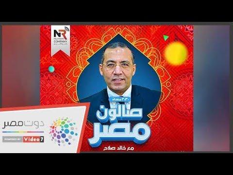 خالد صلاح بـ-صالون مصر-: فهمك للدين و مصلحة المسلمين أقصر طرق تطبيق الشريعة  - 19:54-2019 / 5 / 18