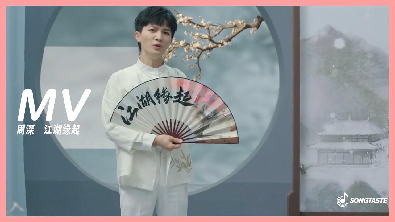 MV 周深 - 江湖緣起➥網游《劍網3緣起》主題曲OST➥CC高清中簡繁歌曲字幕