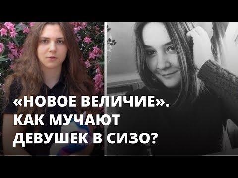 Как мучали Павликову и Дубовик в СИЗО. Девушек судят за экстремизм