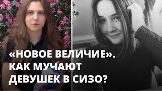 Девушек судят за экстремизм. Как их мучают в СИЗО?