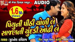Piyu Ni Pithi Chodi Le Sajan Ni Chundadi Odhi Le || Jignesh Kaviraj || Gujarati Film Song ||