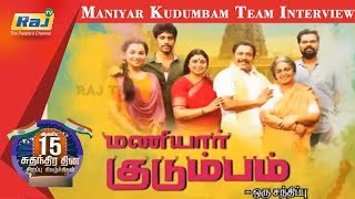 Maniyar kudumbam Team interview -Independence day Special