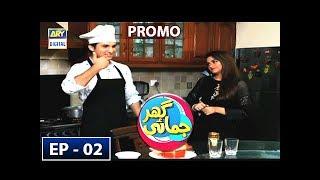 Ghar Jamai Episode 2 (Promo) ARY Digital Drama