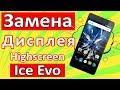 Замена дисплея (на рамке)Highscreen Power Ice Evo