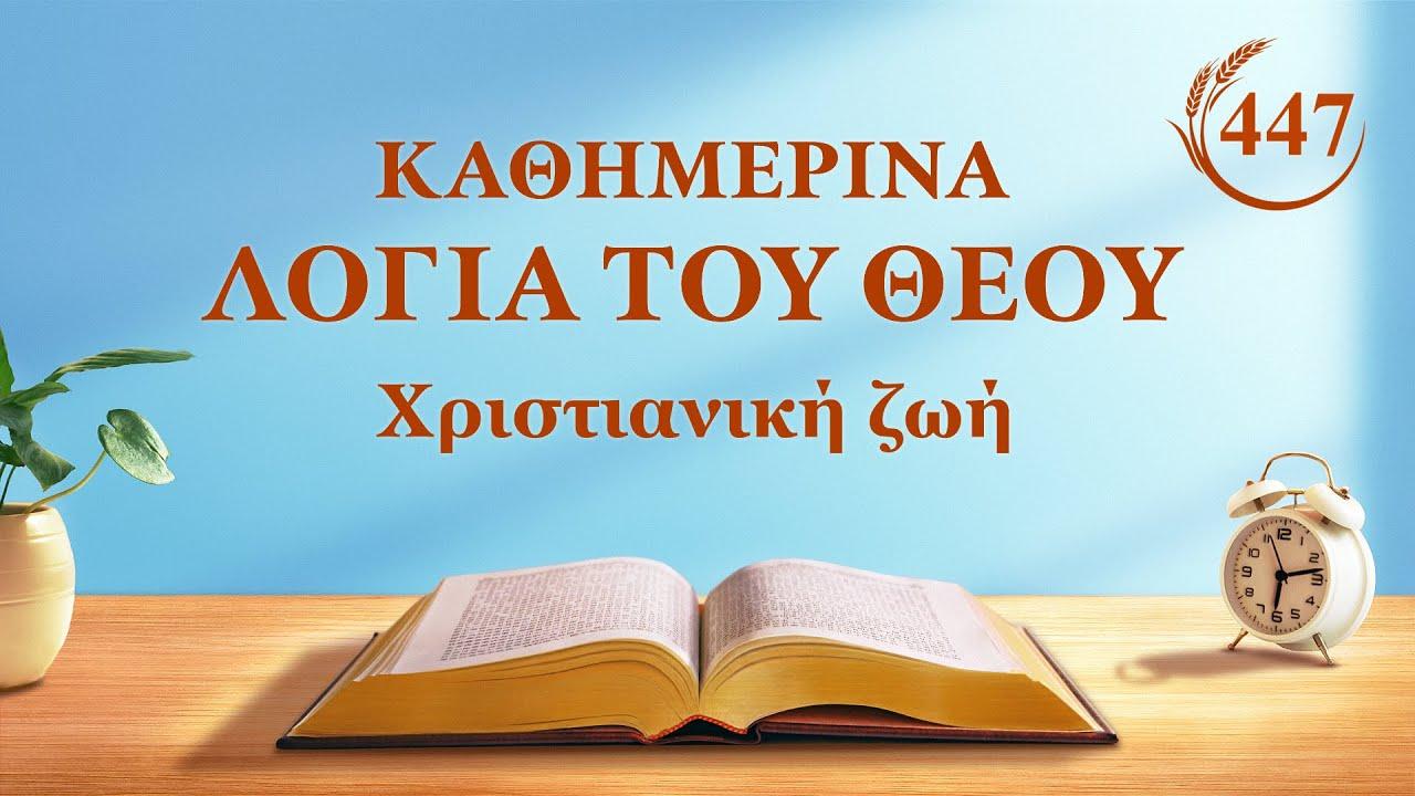 Καθημερινά λόγια του Θεού   «Η βελτίωση του επιπέδου γίνεται για χάρη της λήψης της σωτηρίας του Θεού»   Απόσπασμα 447