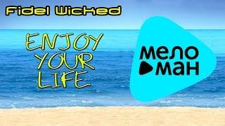Fidel Wicked Enjoy Your Life Альбом 2013