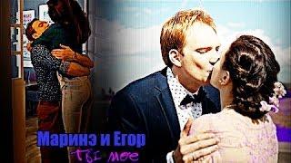 ►Маринэ & Егор|| Ты мое