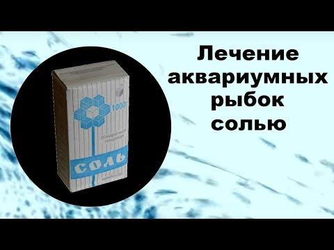Лечение аквариумных рыбок солью от манки и других болезней.