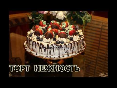 Торт НЕЖНОСТЬ Торт бисквитный НЕЖНЫЙ и ОЧЕНЬ СОЧНЫЙ