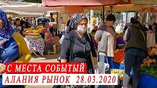 Турция Что происходит на базаре в Алании С места событий 28 03 2020 Коронавирус в Турции