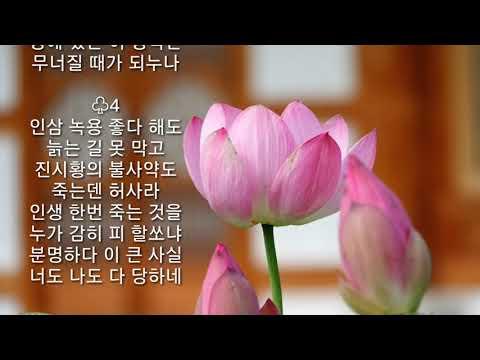 인생 모경가 1~7절가사/이성봉