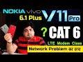 Vivo V11 Pro & Nokia 6 1 Plus Network Problem का सच  LTE Modem Class CAT 6 क्या है ये