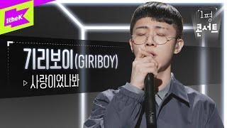 발라드보이로 돌아온 기리보이의 '사랑이었나봐' 라이브🎤   GIRIBOY _ It Was Love   1평콘서트   Booth Concert   가사   LYRICS