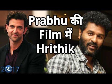 Prabhu Deva की नई Film में...